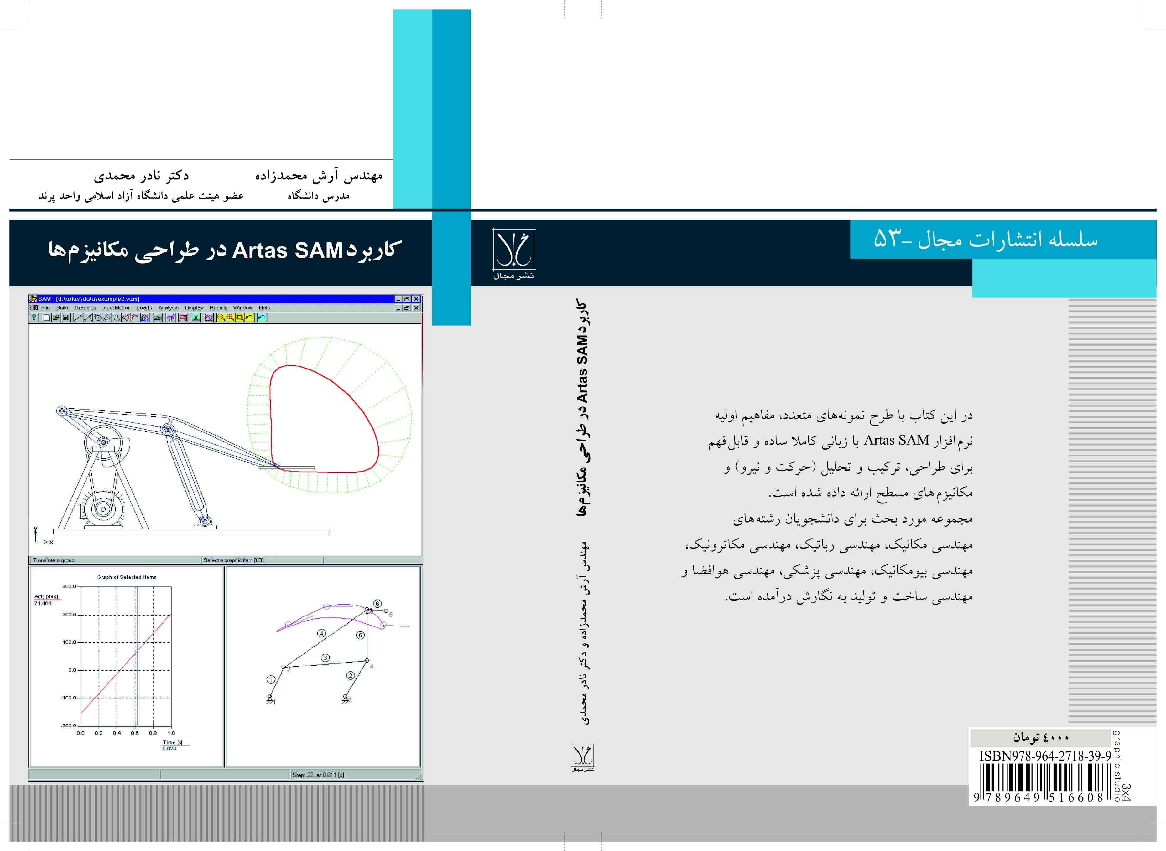 http://arashmohammadzadeh1.persiangig.com/image/ArtasSAM%20%231%20(2).jpg